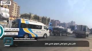 مصر العربية | الأمن ينهي قطع أهالي الطوابق للدائري بالغاز
