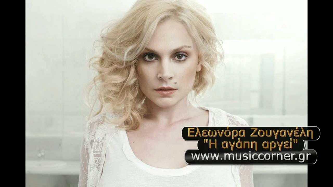 Ελεωνόρα Ζουγανέλη - Η αγάπη αργεί