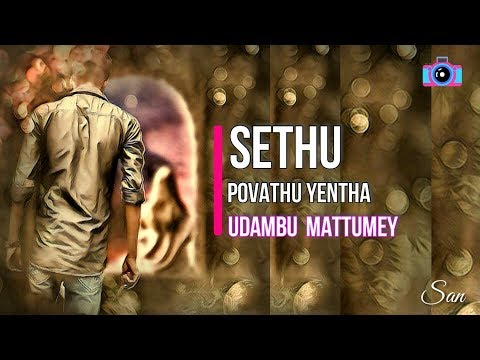 Sethu Povathu Yenthan Udambu Mattumey Song Lyrics - Crazy San Studio