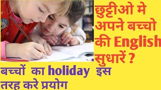 How to improve English , best way to learn English, use this time to improve your children English