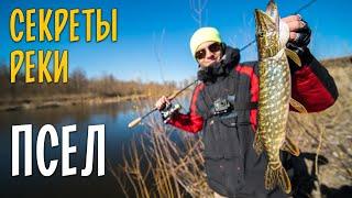 Поиск хищника на незнакомой реке Рыбалка Харьков Киев