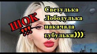 ЛОБОДА  СВЕТЛАНА / ВНЕШНОСТЬ / 2018
