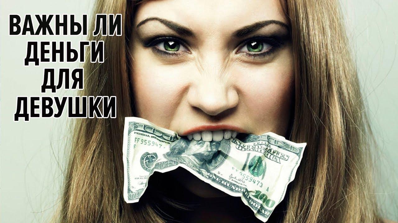 Нужны ли девушки деньги
