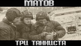 Алексей Матов - Три танкиста!