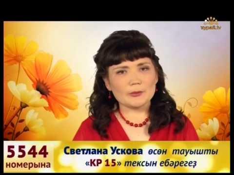 """Светлана Ускова - """"Әсәйемә"""""""