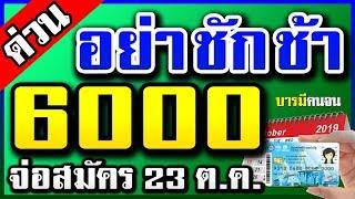 เฮดัง คืนสูงสุด 6,000 บาท จ่อลงทะเบียน 23 ตุลาคมนี้ ชิมช้อปใช้เฟส2 #บัตรคนจน #บัตรสวัสดิการแห่งรัฐ