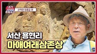 [내가 사랑한 문화유산] 산악인 엄홍길 편(서산 용현리 마애여래삼존상)