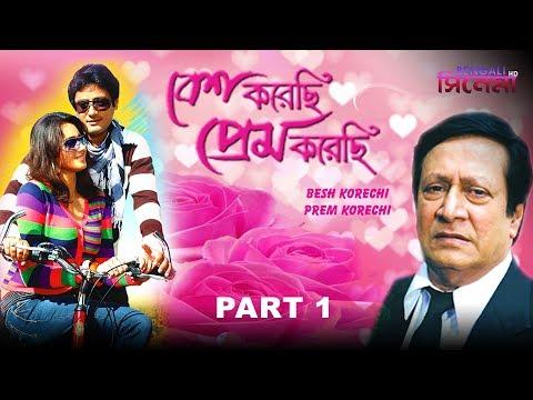 Besh Korechi Prem Korechi | বেশ করেছি প্রেম করেছি | Bengali Movie Part 1 | Sayak, Swarna Kamal Dutta