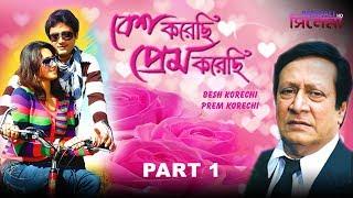 Besh Korechi Prem Korechi   বেশ করেছি প্রেম করেছি   Bengali Movie Part 1   Sayak, Swarna Kamal Dutta