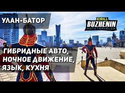 Улан-Батор - современная столица Монголии. Улан Батор, Улаанбаатар, Ulaanbaatar как есть.