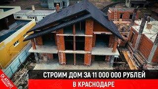 Строим дом за 11 000 000 руб в Краснодаре! Строительство дома в Краснодаре!