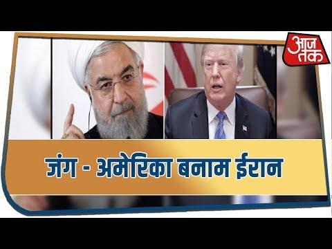 जंग - अमेरिका बनाम ईरान : कहीं सचमुच जंग शुरू ना हो जाए | देखिये Vardaat Shams Tahir Khan के साथ