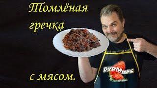 Русская кухня / Томлёная гречневая каша с мясом