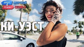 Ки-Уэст. Орёл и Решка. Морской сезон/По морям-2 (Russian, English subtitles)