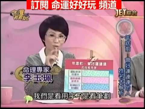 【命運好好玩】2014.11.6 風水問題百百種?! 中