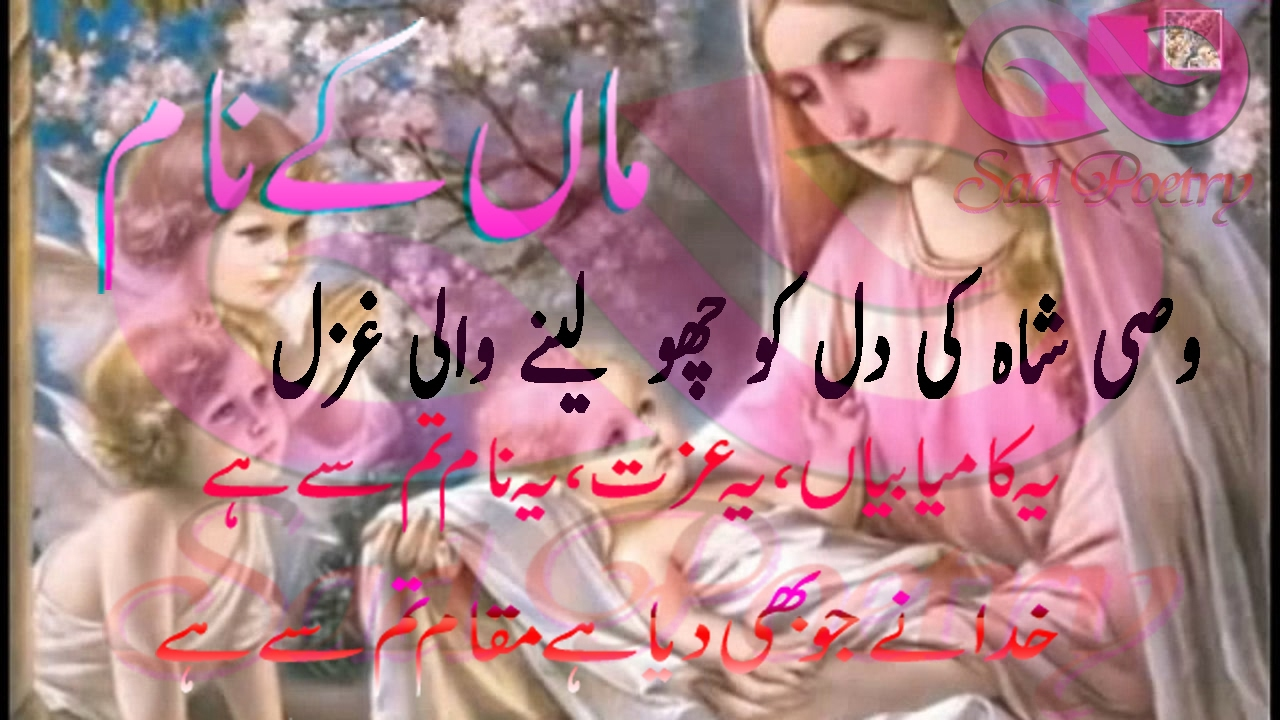 Heart Touching Shayari For Mother Poetry For Mother Maa Ka Naam