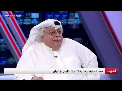 الكاتب الصحفي فؤاد الهاشم: الإخوان جعلوا الكويت منصة إطلاق للمؤامرات  - 20:54-2019 / 7 / 12