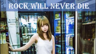 日芸情報音楽祭2020- Rock will never die