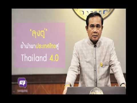 ดร.หนุ่ย 4.0: ก้าวสู่ Thailand 4.0 ด้วยTPQI 4.0