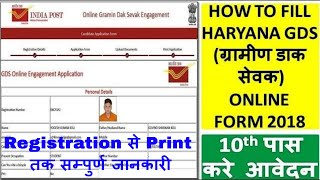 How to Fill Haryana GDS Online Form 2018 / Haryana GDS Online Form Registration Process Step by Step