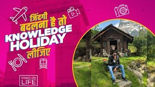 जिंदगी बदलना है तो KNOWLEDGE HOLIDAY लीजिए। By Ujjwal Patni | Best Trainer | Top Motivator | Speaker