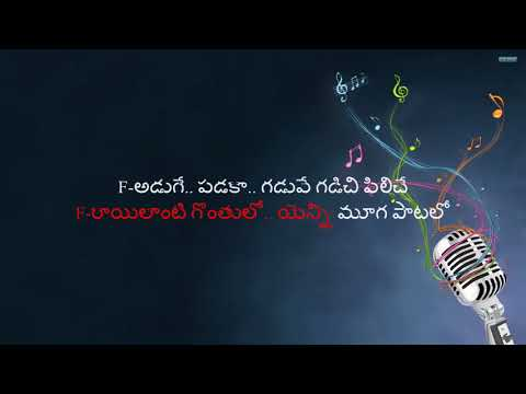 priyatamaa nanu palakarinchu Telugu Karaoke Song With Telugu Lyrics