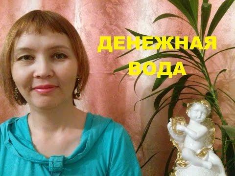 """метод """"Денежная вода"""""""
