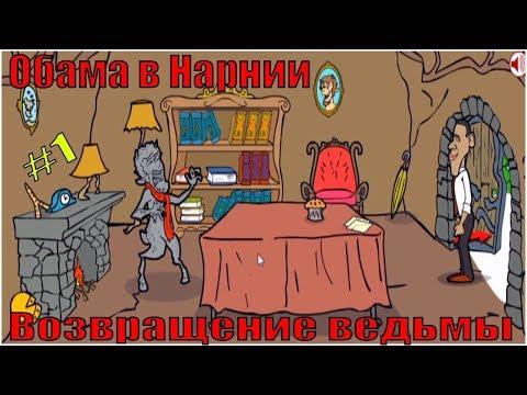 Обама в Нарии Возвращение ведьмы ЧАСТЬ 1 / Obama Narnia:The return of the witch