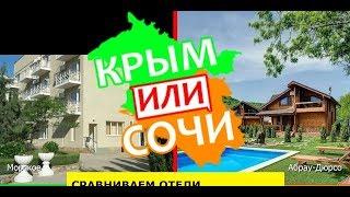 Морское VS Абрау-Дюрсо   Сравниваем отели
