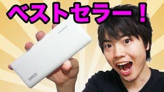 Amazonでベストセラーのモバイルバッテリーを買ってみた!ANKER Astro M3 thumbnail