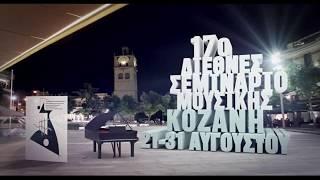 Ξεκινά το 17ο Διεθνές Σεμινάριο Μουσικής