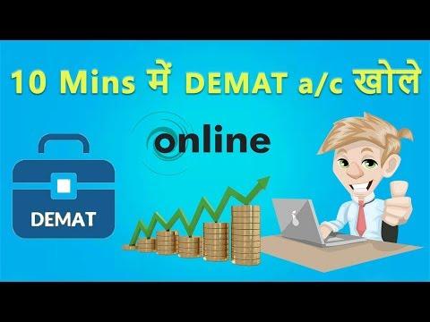 how-to-open-demat-account-online- -discount-broker- -hindi