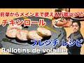 チキンロール フレンチ レシピ 鶏のバロティーヌ 作り方 テリーヌ chef koji