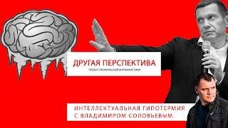 Каюсь… Посмотрел «Вечер с Соловьевым»  | «Другая Перспектива»