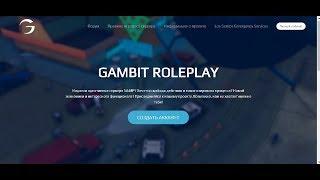Gambit RP | Прохождение UCP | 2018