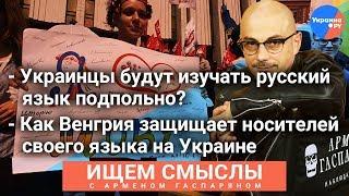 Ищемсмыслы с Арменом Гаспаряном сможет ли Украина забыть русский язык