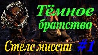The Elder Scrolls Online - задания