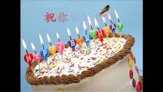 祝你生日快樂 台語