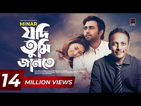 Jodi Tomi Jante Kotota Prem Jomeche Buke By Minar Rahman Ft.Apurba Natok Song Download