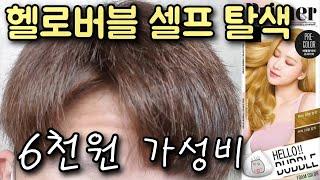 초 가성비 셀프 탈색- 6천원 헬로버블 탈색약 사용기