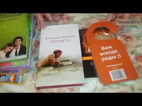 КНИГИ ЧЕРЕЗ ИНТЕРНЕТ МАГАЗИН Наш первый  заказ книг с сайта Лабиринт