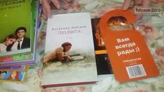КНИГИ ЧЕРЕЗ ИНТЕРНЕТ МАГАЗИН Наш первый  заказ книг с сайта