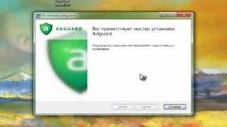 Adguard (Установка и активация)(Скачать с оф. сайта: http://download.adguard.ru/c/608581/adguardInstaller.exe Лучшая, на мой взгляд, программа, которая блокирует..., 2011-12-11T16:05:40.000Z)