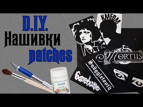 Goth DIY: Как сделать НАШИВКИ (патчи) на одежду │ HOW To Make Metal Punk PATCHES │ Акрил, Трафарет