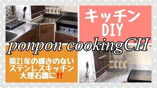 【DIY】ステンレスキッチンを大理石調にチェーンジ