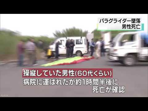 11/06/2017 -  Paramotor Crash - Tone River, Kozaki town, Chiba prefecture -     Japan