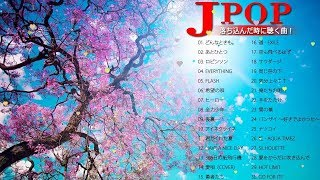 元気が出る歌 邦楽 J POP 名曲 やる気の出る曲 メドレー♫♣♫落ち込んだ時に聴く曲 メドレー Vol.02
