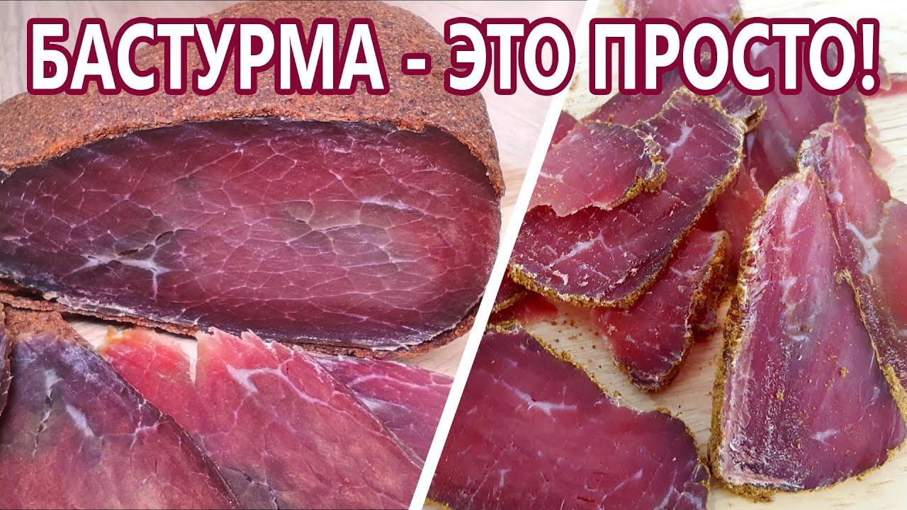 Без климаткамеры и других приспособ! Турецкая бастурма (пастырма) народный рецепт|(Домашняя колбаса)