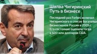 Российский бизнесмен Шалва Чигиринский арестован в США(Полиция США арестовала российского бизнесмена Шалву Чигиринского. Его обвиняют по двум статьям -