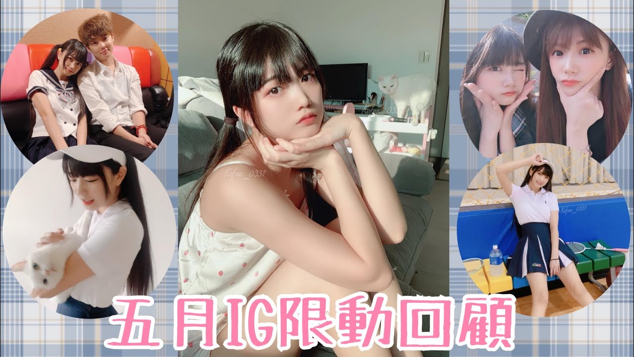 ♡五月IG限動回顧♡ | 可凡kofan - YouTube